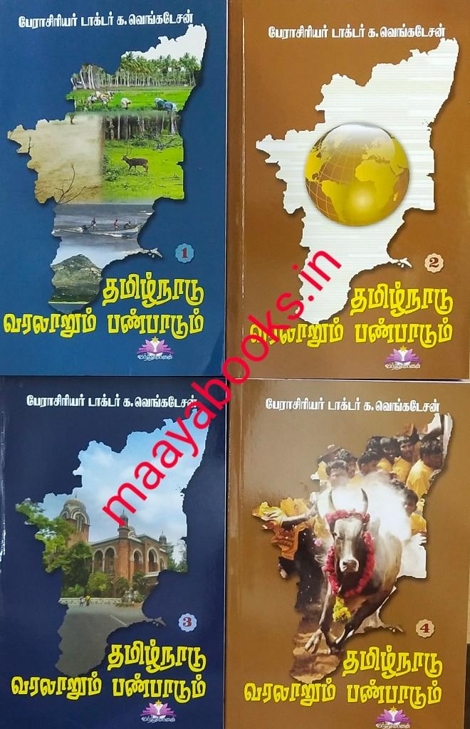 தமிழ்நாடு வரலாறும் பண்பாடும் Tamilnadu Varalarum Panpadum 4 Books