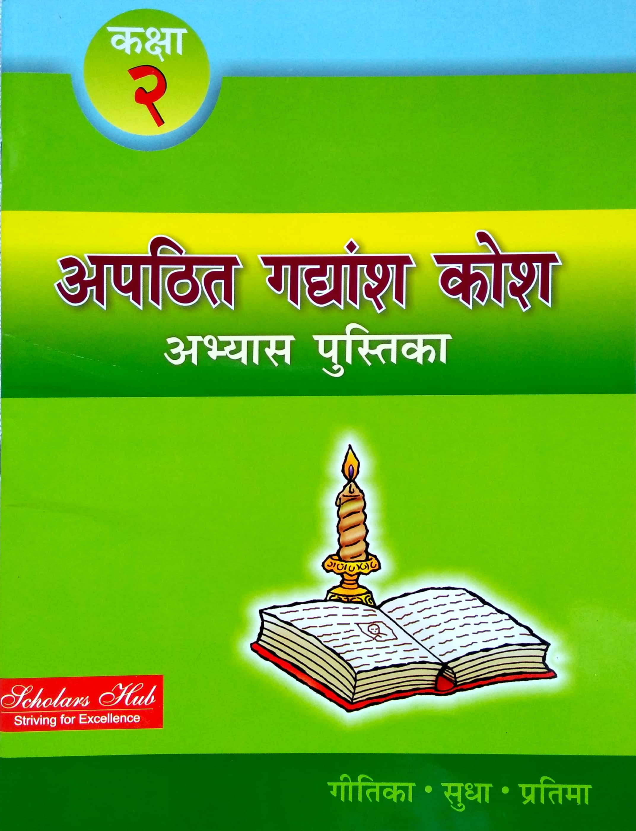 Apathit Gadhyansh Kosh Abhyas Pustika Kaksha 2 (Hindi Comprehension For Std.2)