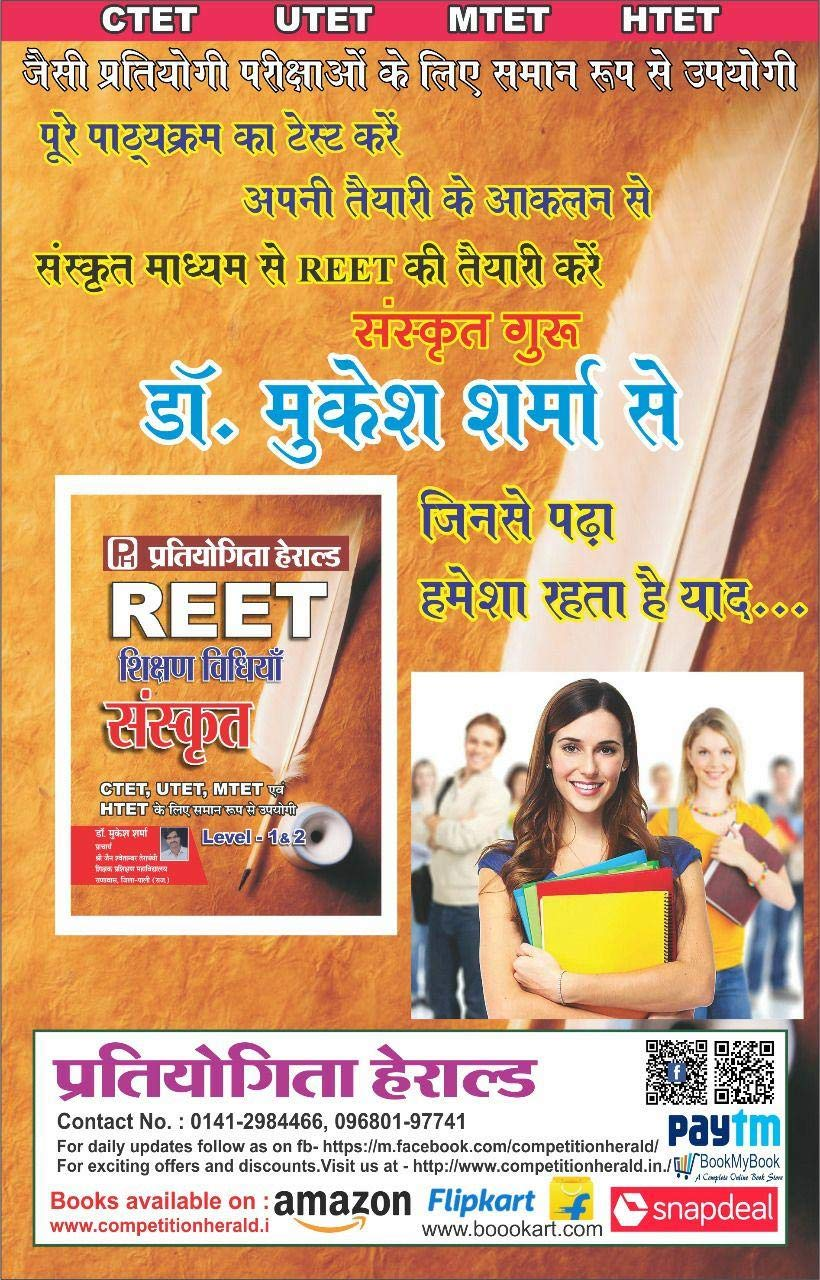 Herald REET Sanskrit Level 1 & Level 2 Shikshan Vidhiyan Teaching Method (Theory + MCQ)