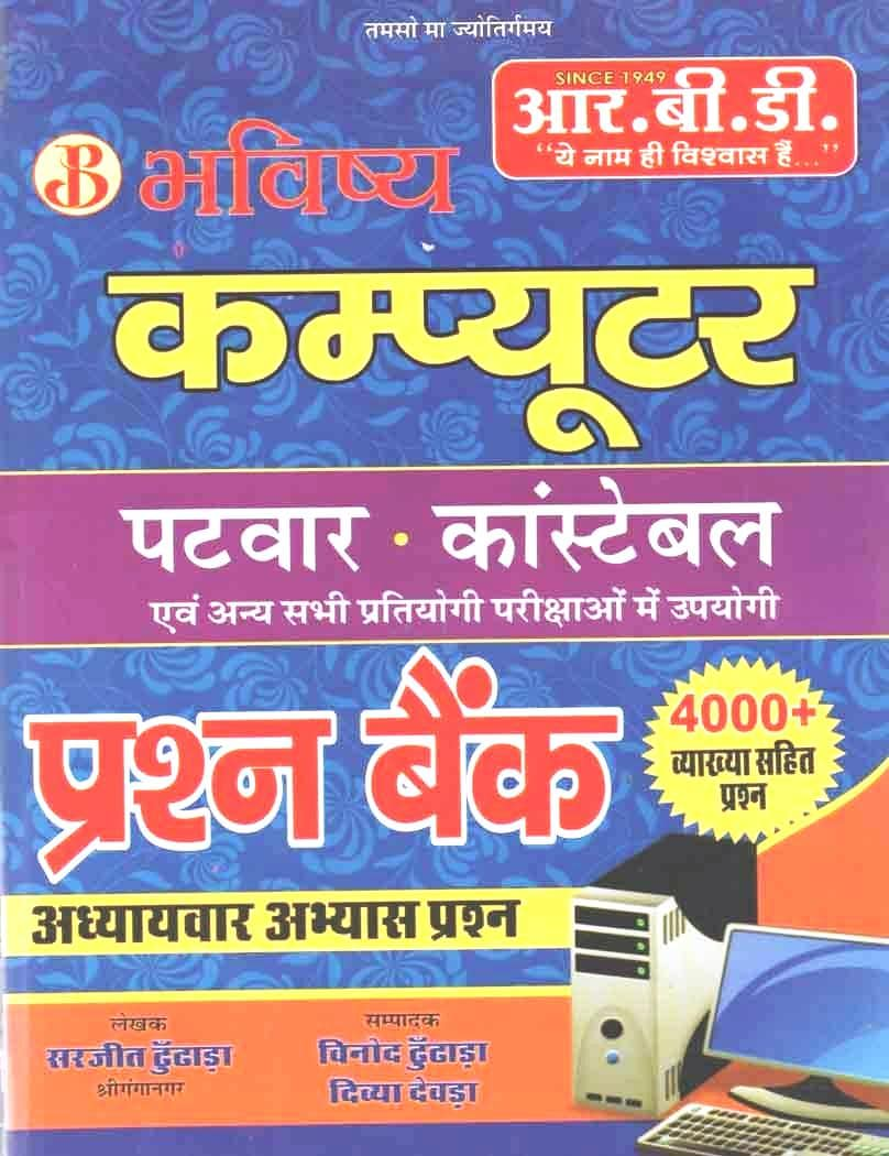 RBD Bhavishya Computer Question Bank Patwar & Constable By Sarjeet Dhundhara