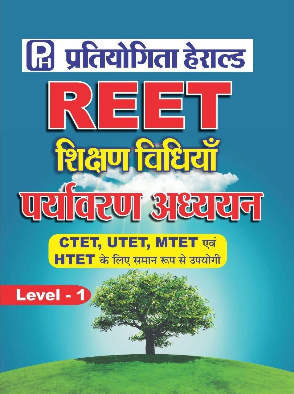 Herald REET Paryavaran Adhyan (Environment Studies) LEVEL1 Shikshan Vidhiyan Teaching Method