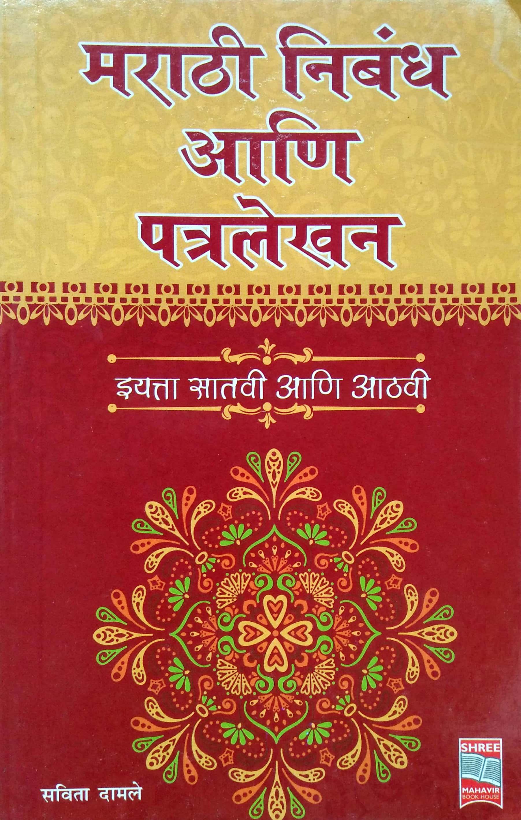Marathi Nibandh Aani Patralekhan For Std. 7th & 8th
