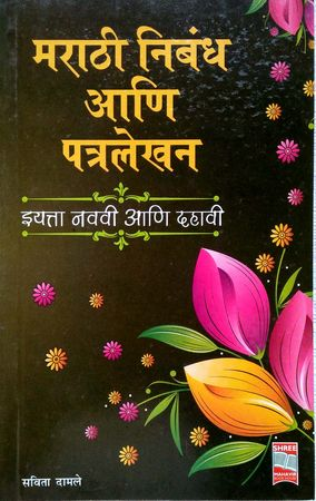 10 std marathi book Marathi - code no 009 class ix paragraph writing on familiar topics 10 30 prescribed book : for prose and poetry : marathi vachanpath for class x.