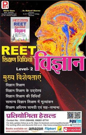 Pratiyogita Herald REET Science (Vigyan) LEVEL 2 Shikshan Vidhiyan Teaching Method