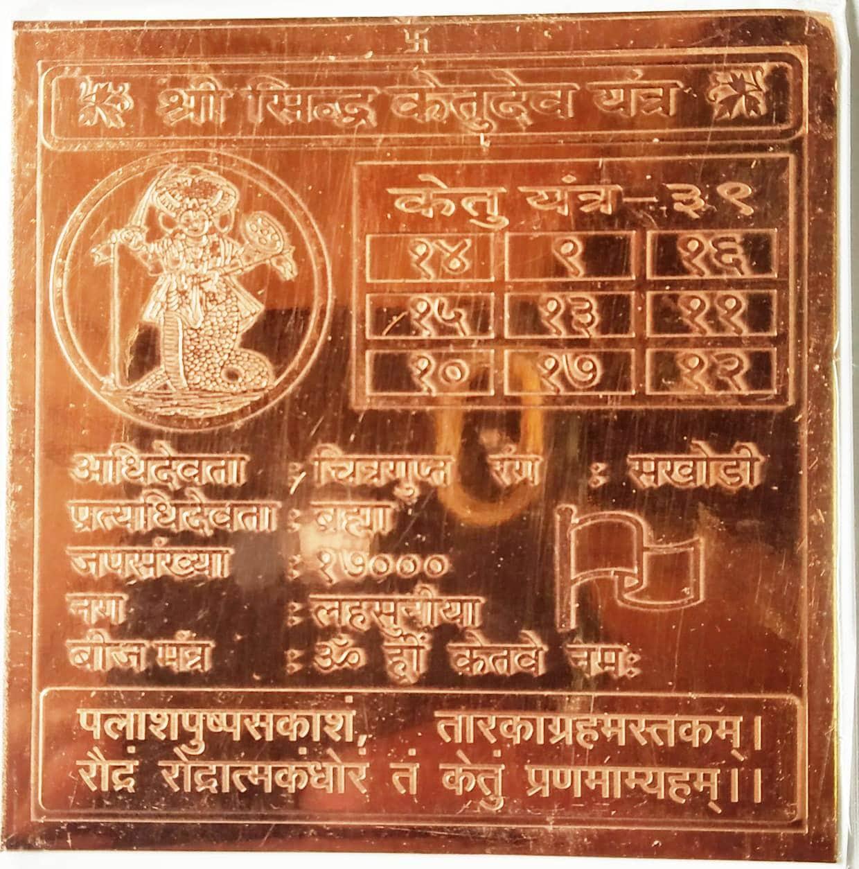 Numeroastro Shri Sidh Ketu Dev Yantra In Pure Copper (3 Inches) (1 Pc)