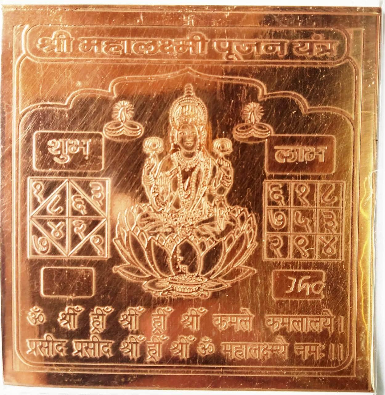 Numeroastro Shri Mahalaxmi Pujan Yantra In Pure Copper (3 Inches) (1 Pc)
