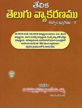 TELIKA TELUGU VYAKARANAMU Part -1&2 By Vadapalli Prasannajaneya Sarma