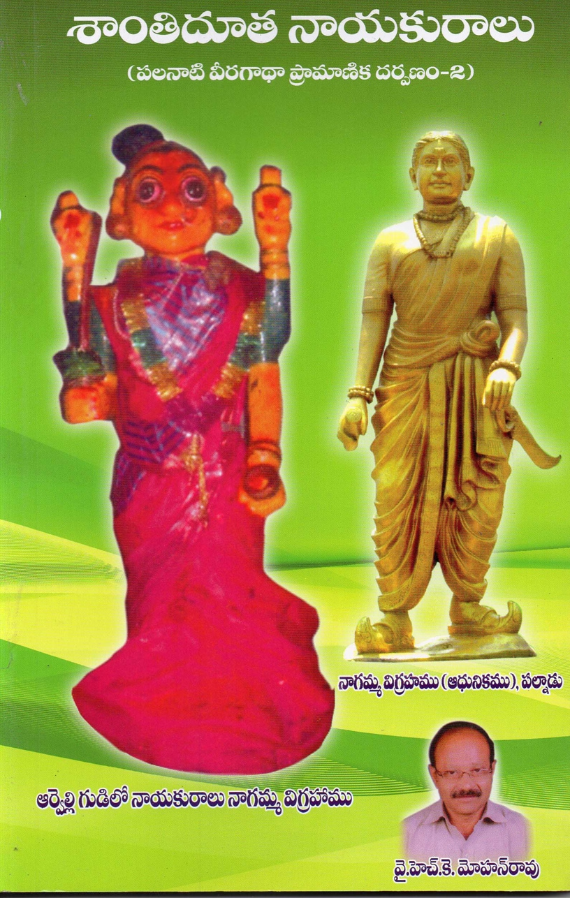 SANTHIDUTHA NAYAKURALU           BY Y.H.K.Mohanrao