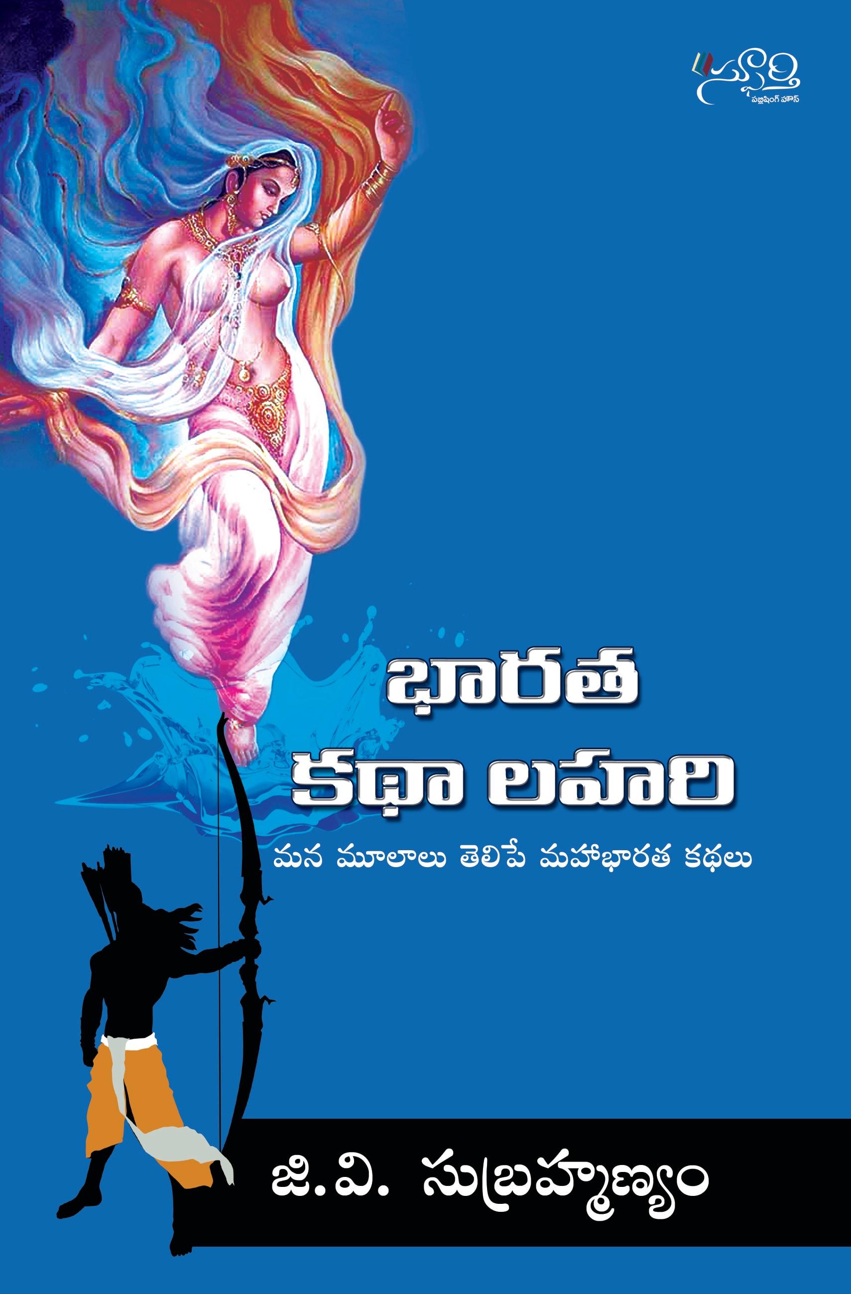 BHARATHA KATHA LAHARI  By G.V.Subrahmanyam