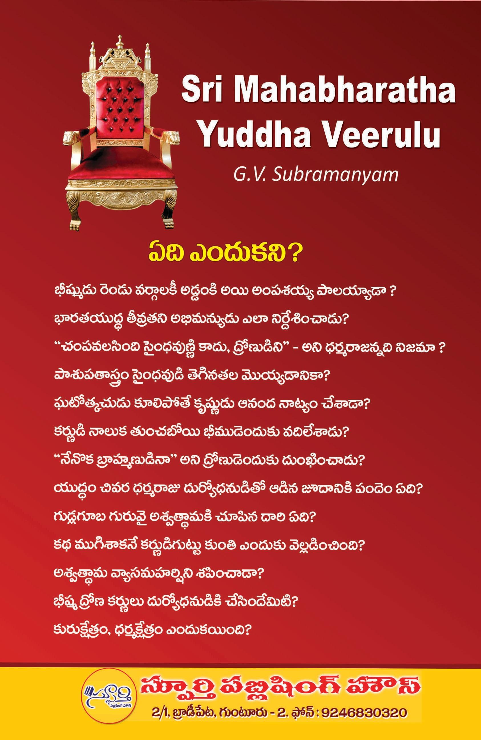 SRI MAHABHARATHA YUDDA VEERULU By G.V.Subrahmanyam