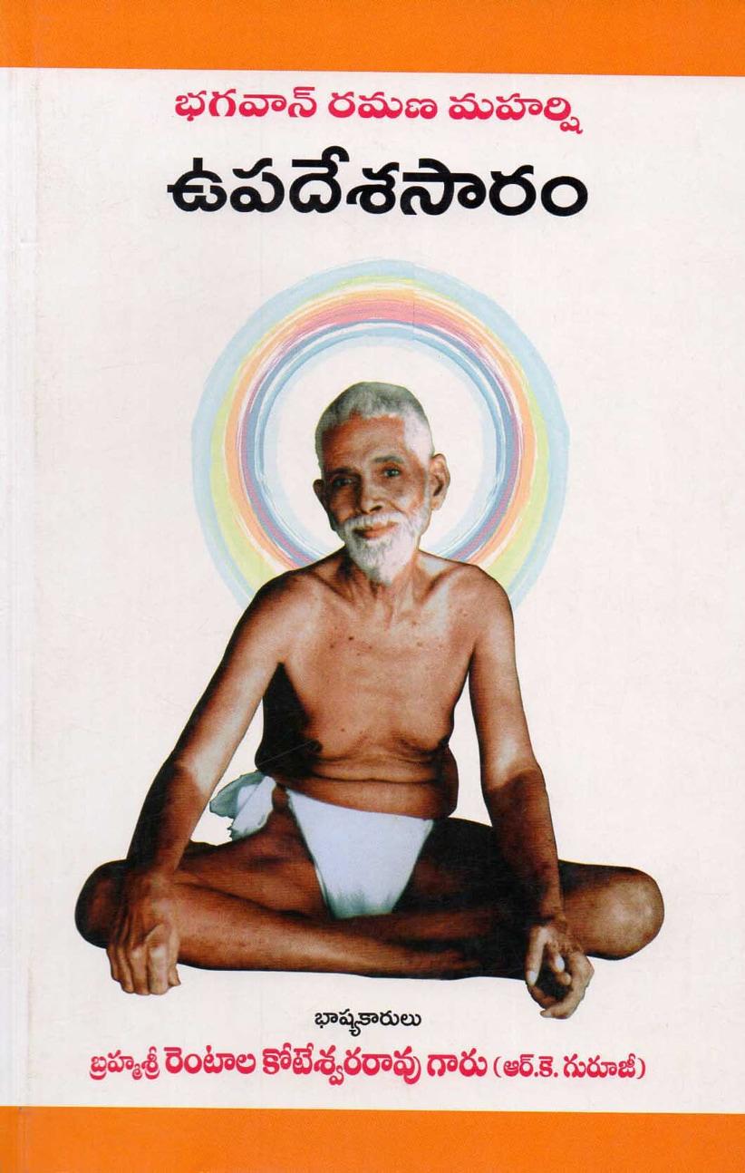 UPADESASAARAM  (bhagavan Ramana Maharshi)