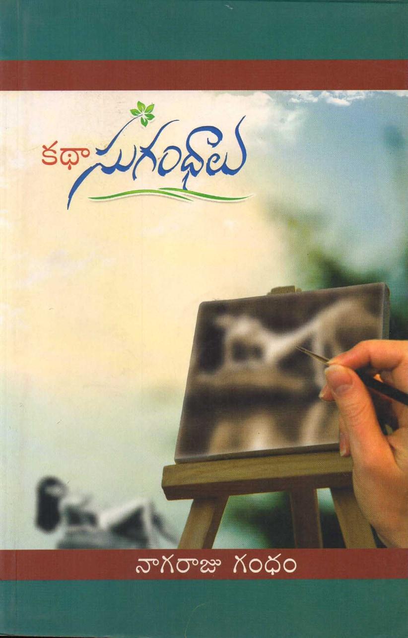 KATHA SUGANDHALU             BY Nagaraju Gandham